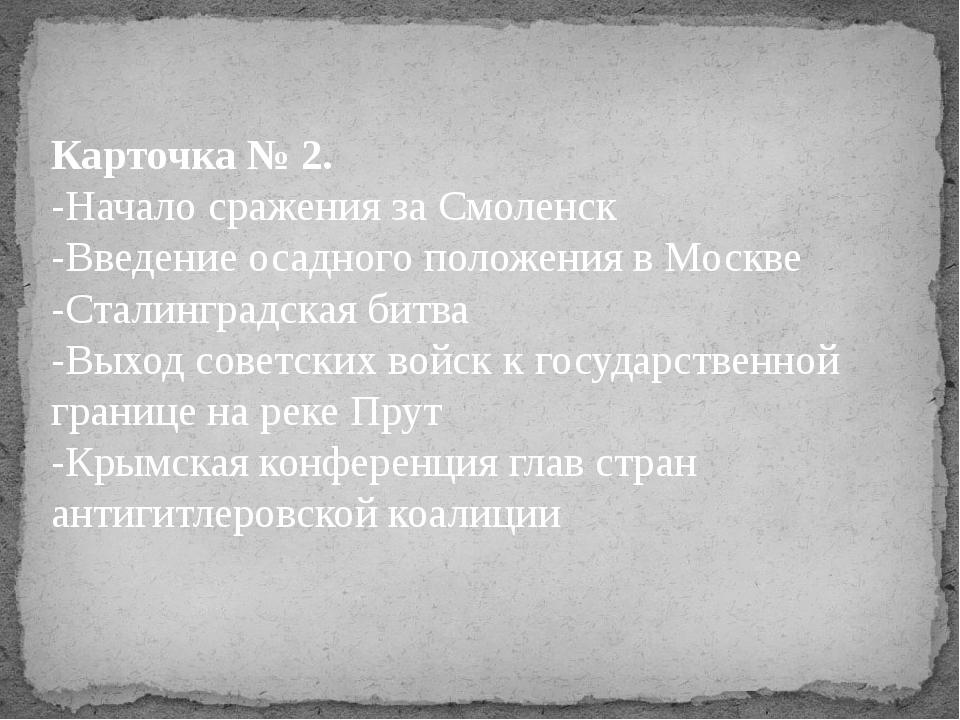 Карточка № 2. -Начало сражения за Смоленск -Введение осадного положения в Мос...