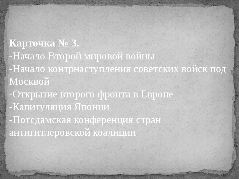 Карточка № 3. -Начало Второй мировой войны -Начало контрнаступления советских...