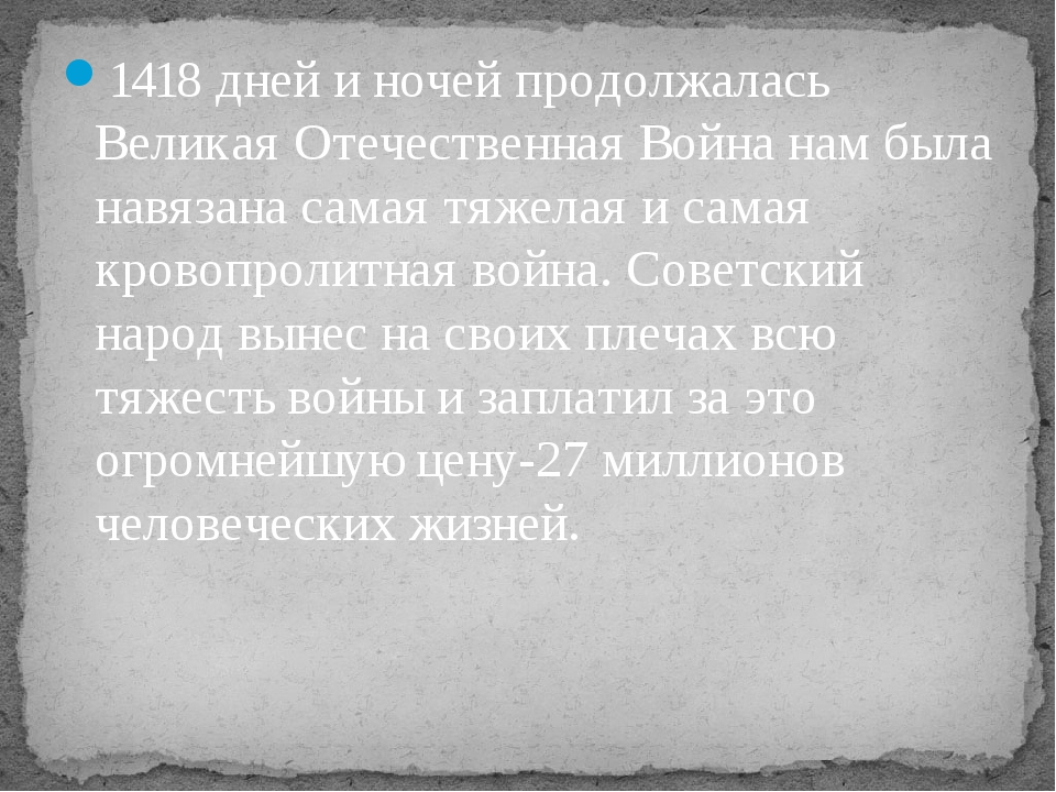 1418 дней и ночей продолжалась Великая Отечественная Война нам была навязана...