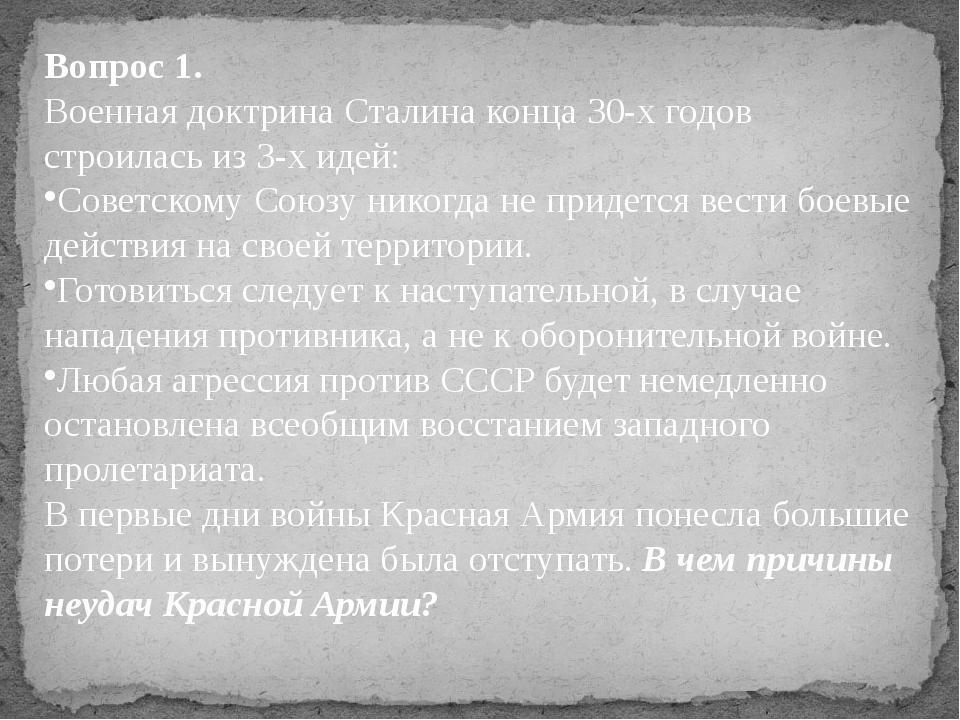 Вопрос 1. Военная доктрина Сталина конца 30-х годов строилась из 3-х идей: Со...