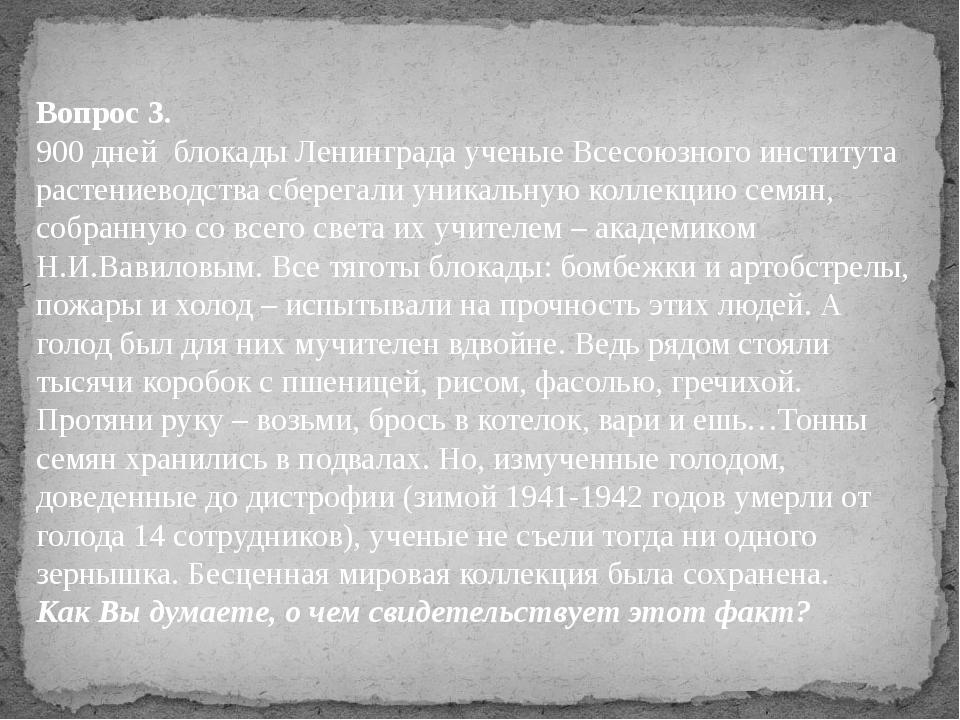Вопрос 3. 900 дней блокады Ленинграда ученые Всесоюзного института растениево...
