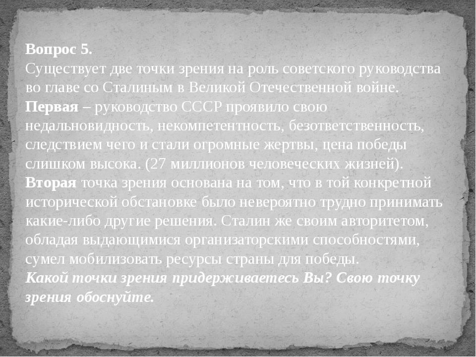Вопрос 5. Существует две точки зрения на роль советского руководства во главе...