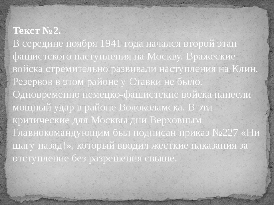 Текст №2. В середине ноября 1941 года начался второй этап фашистского наступл...
