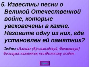 5. Известны песни о Великой Отечественной войне, которые увековечены в камне.