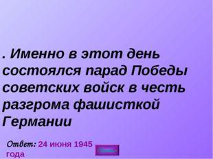 5. Именно в этот день состоялся парад Победы советских войск в честь разгрома