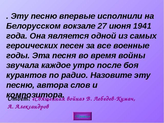 3. Эту песню впервые исполнили на Белорусском вокзале 27 июня 1941 года. Она...