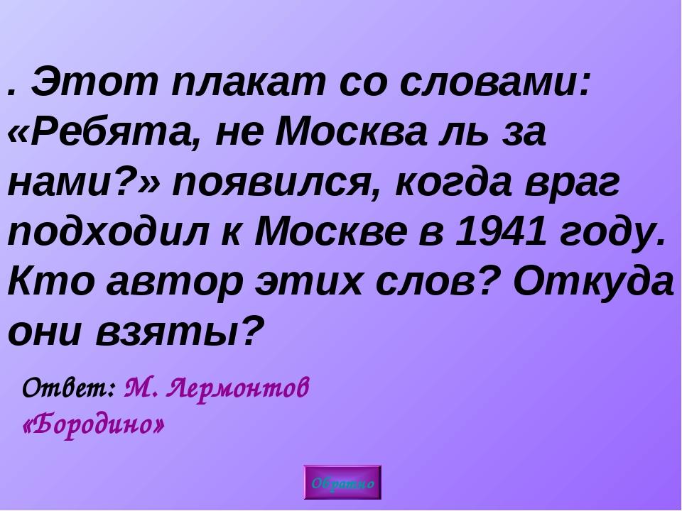 4. Этот плакат со словами: «Ребята, не Москва ль за нами?» появился, когда вр...