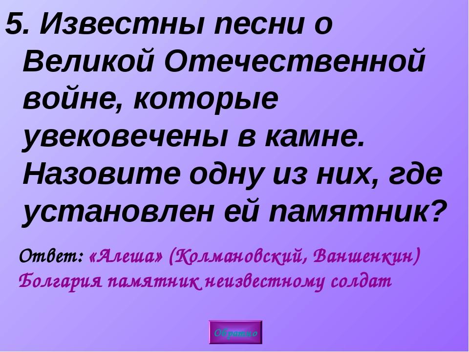 5. Известны песни о Великой Отечественной войне, которые увековечены в камне....