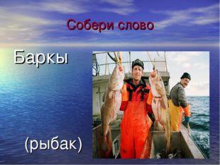 Собери слово Баркы (рыбак)