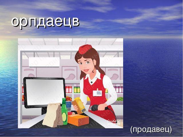 орпдаецв (продавец)