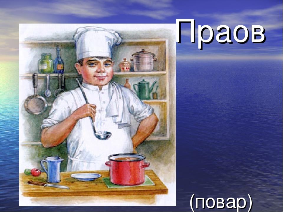 Праов (повар)