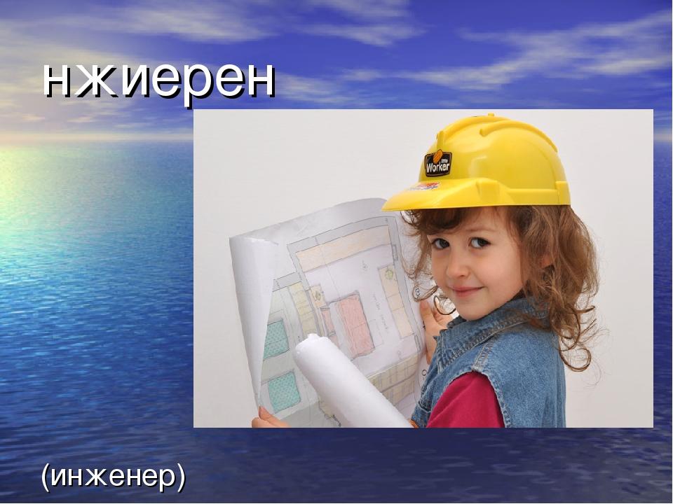 нжиерен (инженер)