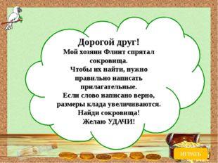 УС_НЫЙ Т