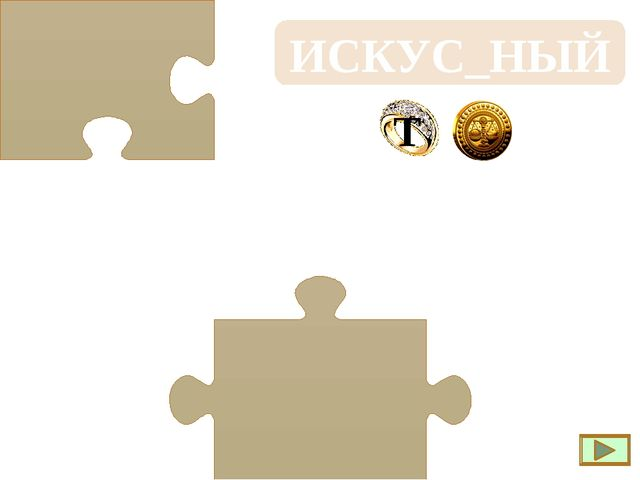 ЧУДЕС_НЫЙ Т