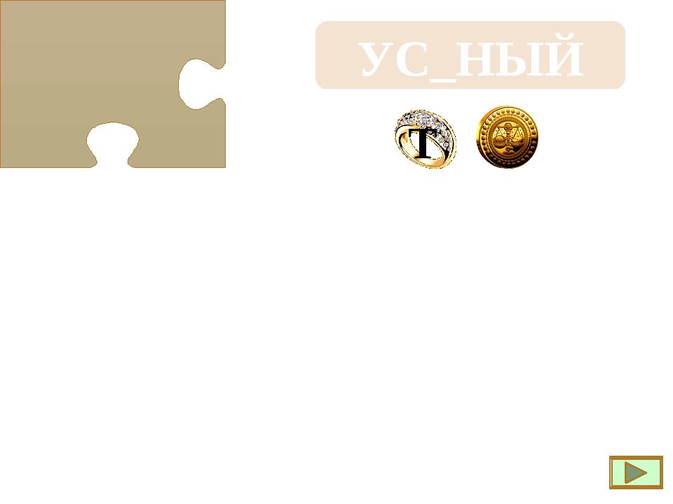 ИСКУС_НЫЙ Т