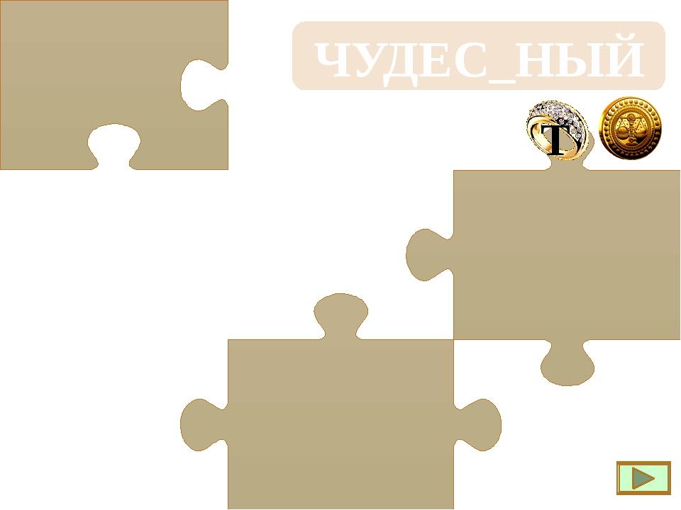 ЧЕС_НЫЙ Т