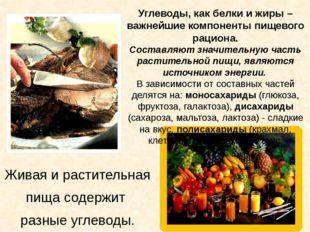 Живая и растительная пища содержит разные углеводы. Углеводы, как белки и жир