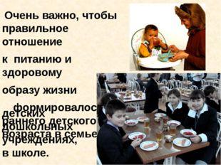 Очень важно, чтобы правильное отношение к питанию и здоровому образу жизни
