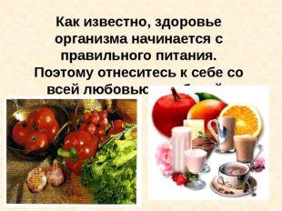 Как известно, здоровье организма начинается с правильного питания. Поэтому от