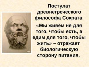 Постулат древнегреческого философа Сократа «Мы живем не для того, чтобы есть,