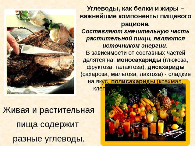 Живая и растительная пища содержит разные углеводы. Углеводы, как белки и жир...