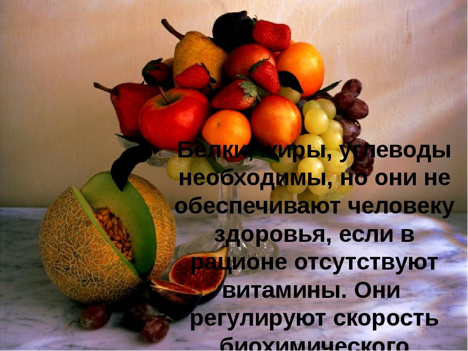 Белки, жиры, углеводы необходимы, но они не обеспечивают человеку здоровья, е...
