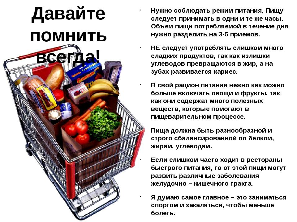 Давайте помнить всегда! Нужно соблюдать режим питания. Пищу следует принимать...
