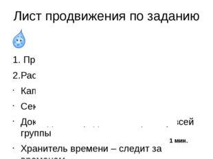 Лист продвижения по заданию 1. Придумайте название группы. 2.Распределите рол