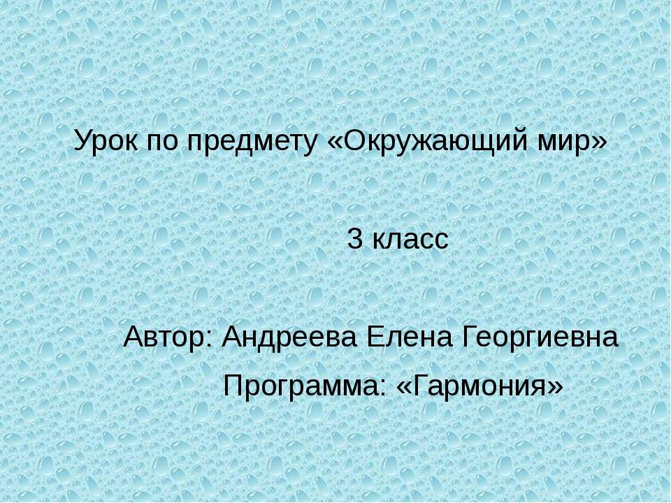 Урок по предмету «Окружающий мир» 3 класс Автор: Андреева Елена Георгиевна П...