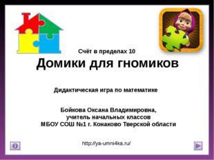 Домики для гномиков Бойкова Оксана Владимировна, учитель начальных классов МБ