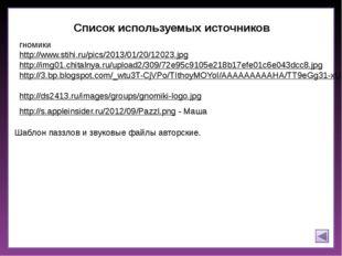 Список используемых источников гномики http://www.stihi.ru/pics/2013/01/20/1
