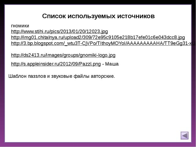 Список используемых источников гномики http://www.stihi.ru/pics/2013/01/20/1...