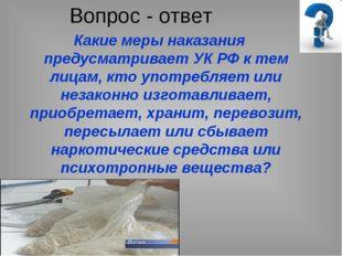 Какие меры наказания предусматривает УК РФ к тем лицам, кто употребляет или н