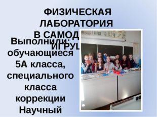 ФИЗИЧЕСКАЯ ЛАБОРАТОРИЯ В САМОДЕЛЬНЫХ ИГРУШКАХ Выполнили: обучающиеся 5А класс