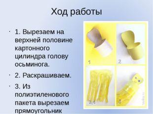 Ход работы 1. Вырезаем на верхней половине картонного цилиндра голову осьмино