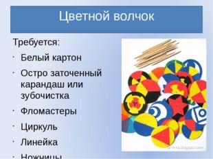 Цветной волчок Требуется: Белый картон Остро заточенный карандаш или зубочист