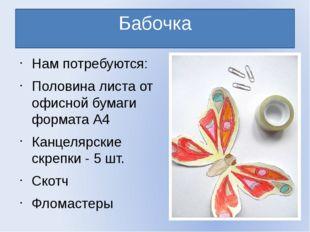 Бабочка Нам потребуются: Половина листа от офисной бумаги формата А4 Канцеляр