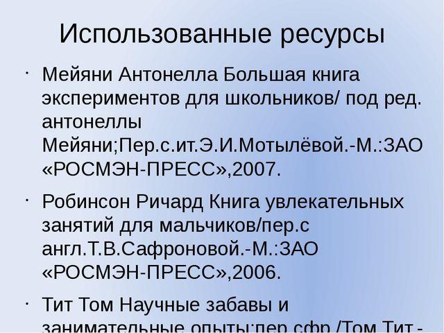 Использованные ресурсы Мейяни Антонелла Большая книга экспериментов для школь...