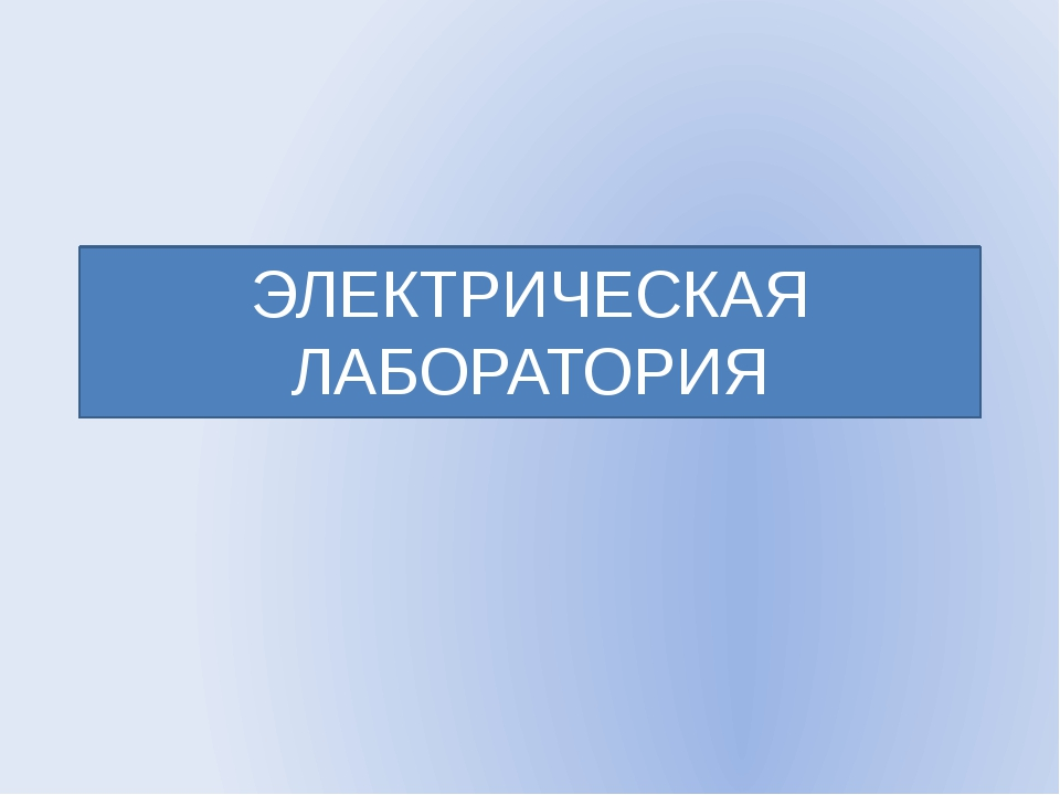 ЭЛЕКТРИЧЕСКАЯ ЛАБОРАТОРИЯ