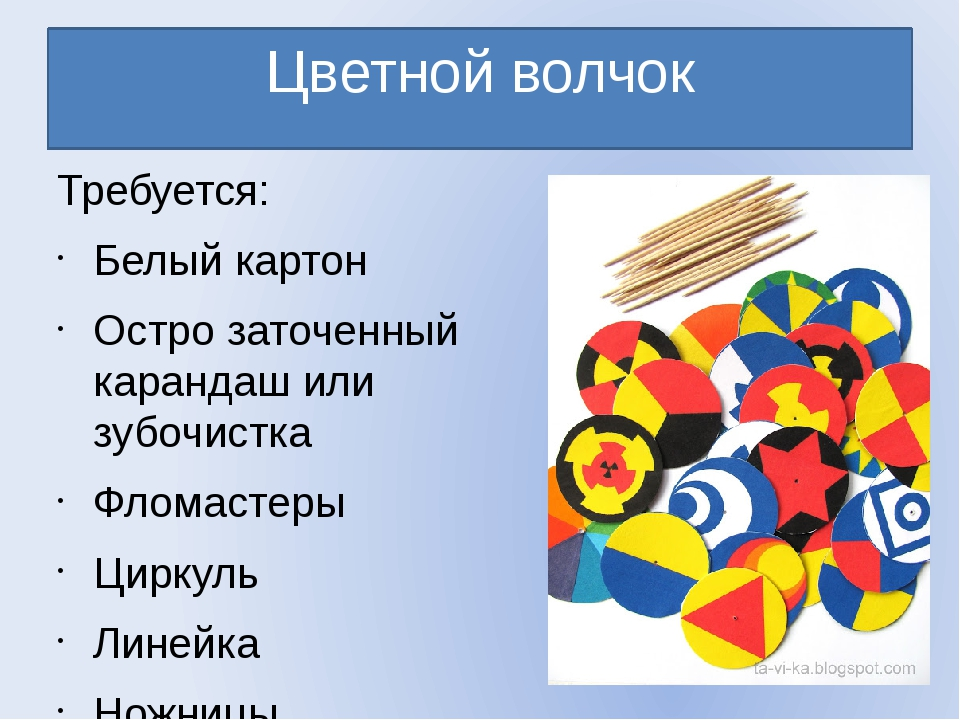Цветной волчок Требуется: Белый картон Остро заточенный карандаш или зубочист...