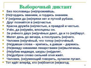 * Выборочный диктант Без пословицы (не)проживёшь. (Не)гордись званием, а горд