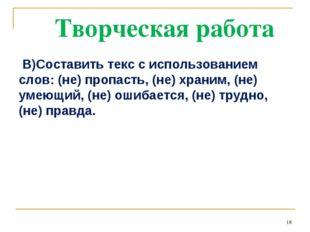 Творческая работа В)Составить текс с использованием слов: (не) пропасть, (не