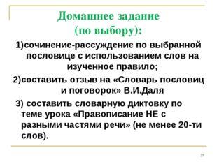 * Домашнее задание (по выбору): 1)сочинение-рассуждение по выбранной пословиц