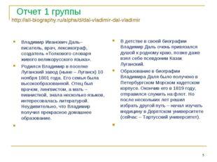 Отчет 1 группы http://all-biography.ru/alpha/d/dal-vladimir-dal-vladimir Вла
