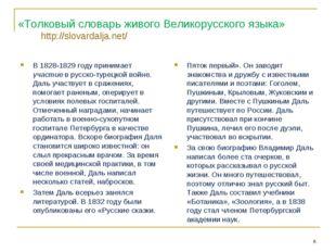 «Толковый словарь живого Великорусского языка» http://slovardalja.net/ В 1828