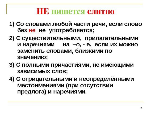 * НЕ пишется слитно 1) Со словами любой части речи, если слово без не не упот...