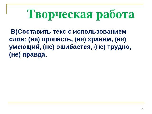 Творческая работа В)Составить текс с использованием слов: (не) пропасть, (не...