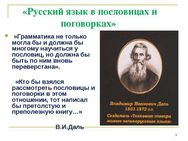 * «Русский язык в пословицах и поговорках» «Грамматика не только могла бы и д...