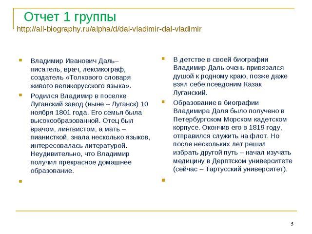 Отчет 1 группы http://all-biography.ru/alpha/d/dal-vladimir-dal-vladimir Вла...
