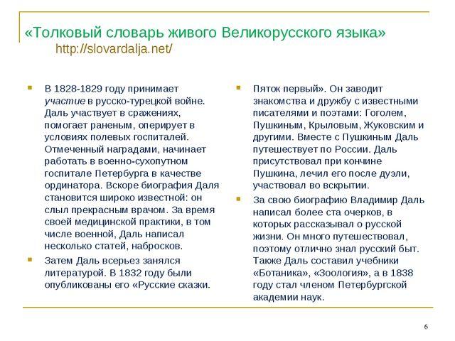 «Толковый словарь живого Великорусского языка» http://slovardalja.net/ В 1828...